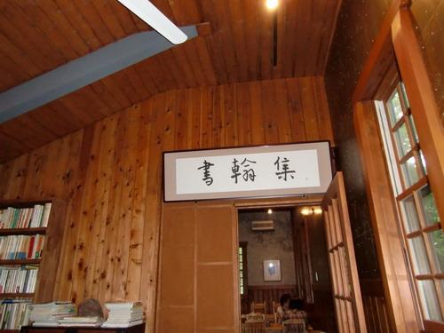 shokanshu 3
