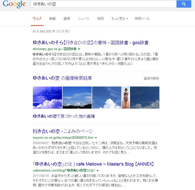 ゆきあいの空 Google 検索結果