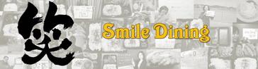 Smile Dining 応援HP・ブログはこちらへ!