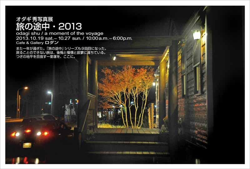 『旅の途中・2013』