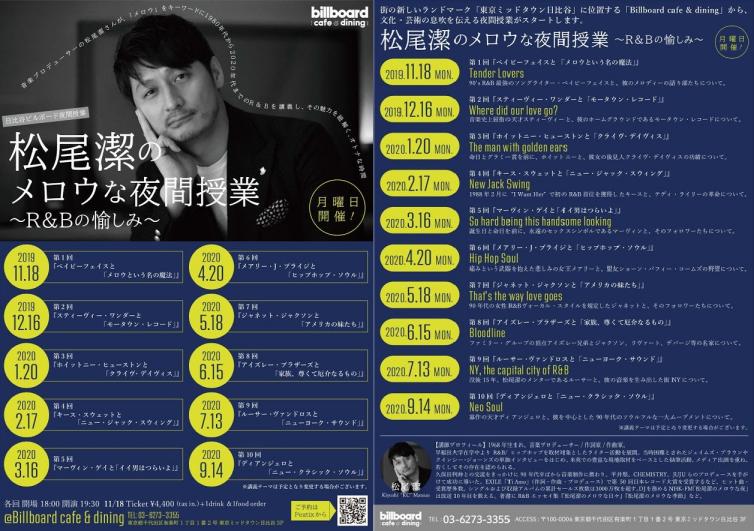 『松尾潔のメロウな夜間授業~R&Bの愉しみ~』Live at  Billboard cafe & dining